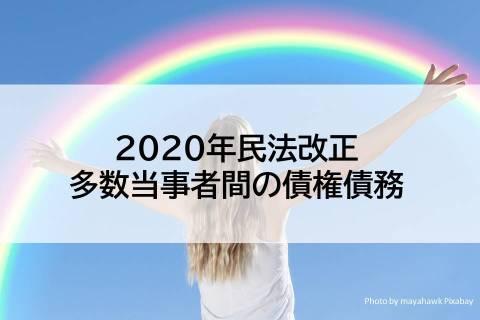 【2020民法改正】多数当事者の債権債務わかりやすくスッキリ整理