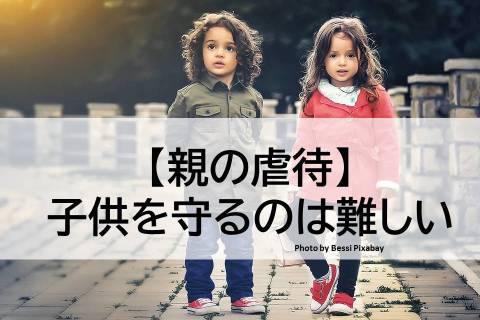 親の虐待から子供を守るのは難しいよなーって話