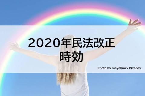 【2020民法改正】時効の条文新旧の変化とは?【対照表まとめ】
