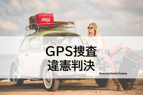GPS捜査違憲判決【判例解説】