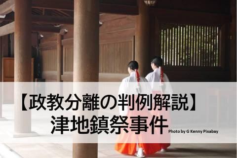 【判例解説】津地鎮祭事件とは?