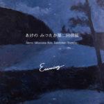 個展のお知らせ『あけのみつたか 第二回個展「Eternity」』