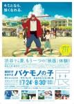7月24日から『バケモノの子』の上映に合わせて展覧会が東京・渋谷ヒカリエにて開催、細田守監督の過去作の限定グッズも販売!