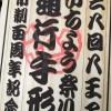 八王子いちょう祭りに行くなら通行手形で関所オリエンテーリング楽しんで!!
