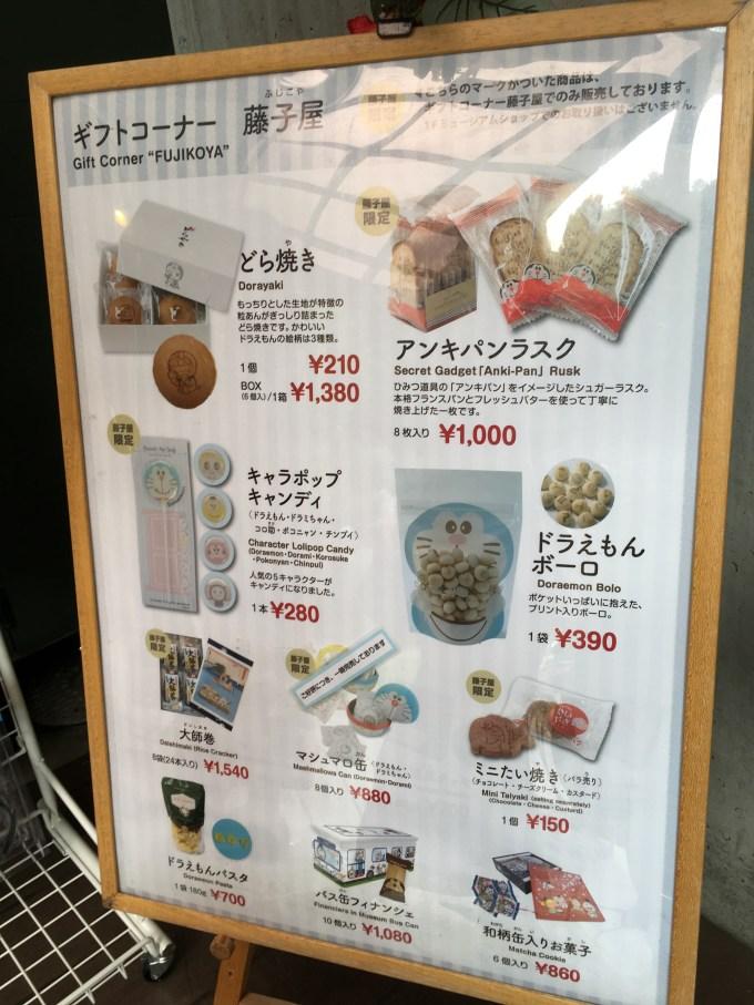 藤子不二雄ミュージアムのお土産おすすめお菓子