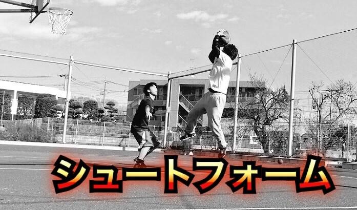 バスケのシュートフォーム!〜シュートが入るようになるには〜
