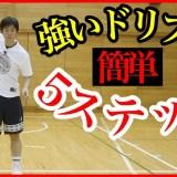 強いドリブルが出来るようになる練習方法まとめ!誰でも簡単なバスケ練習方法!