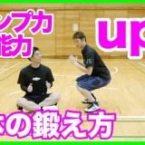 バスケのジャンプ力up!スーパープレイを生み出す体幹トレーニング!