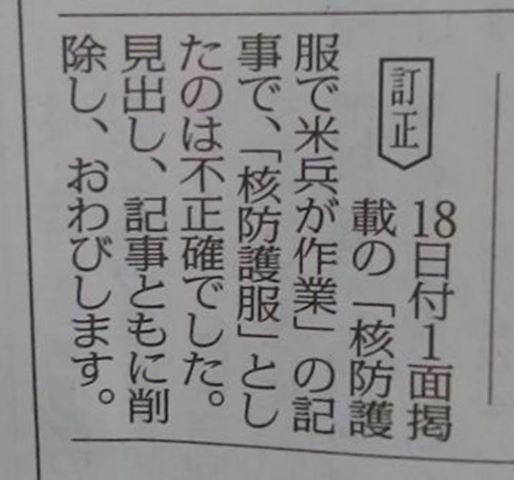 15621【「核防護服」で赤旗が削除・おわび記事】.jpg