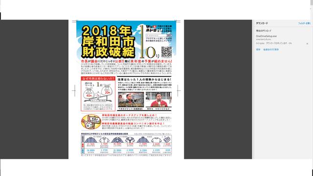 2017見つめる岸和田10 財政破綻.png