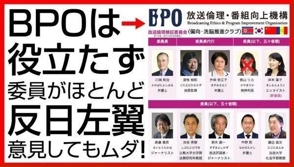 BPO委員.jpg