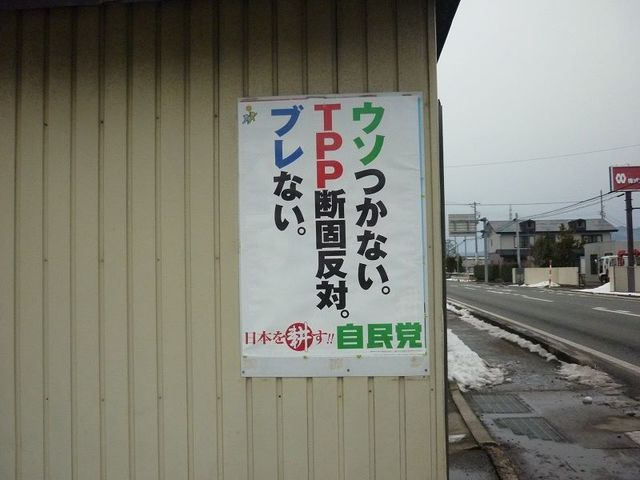 ウソTPP.jpg