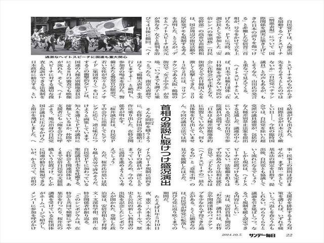 サンデー毎日 稲田2_R.jpg