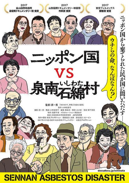 ニッポン国VS泉南石綿村.jpg