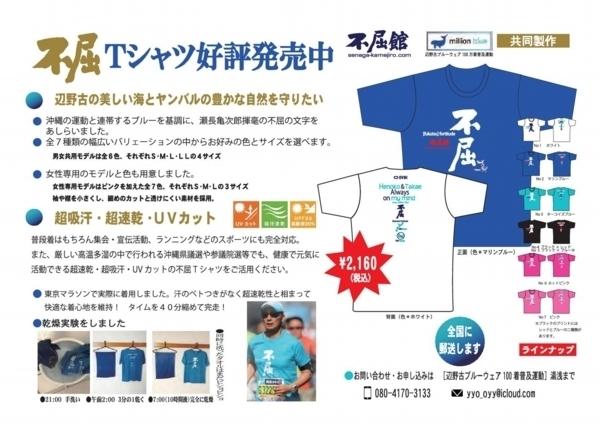 不屈館 Tシャツ.jpg