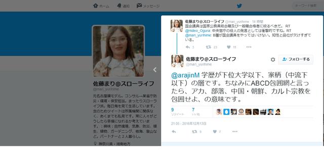 佐藤まりヘイト.png