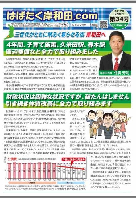 信貴芳則チラシ 34号破綻否定.jpg