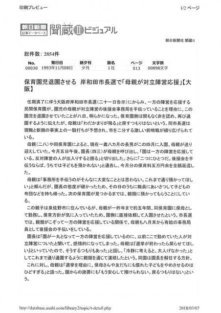 八木保育園、寺田選挙 (2).JPG