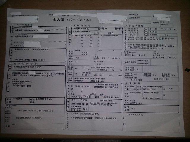 冨田 裕樹 求人票.jpg