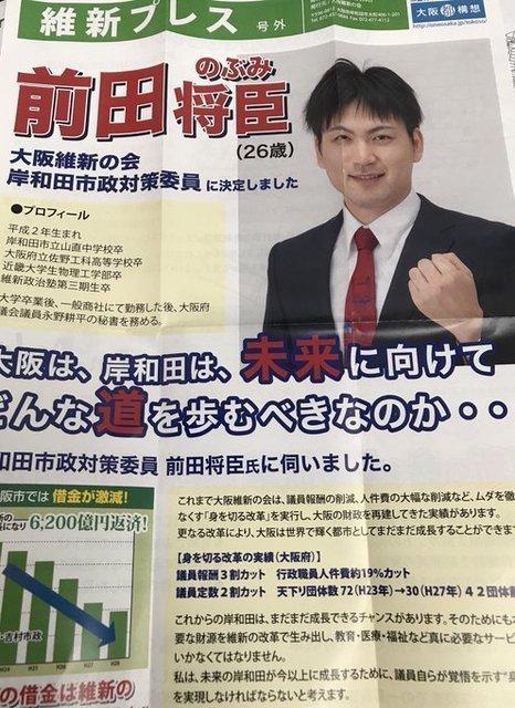 前田のぶみ 3割カット.jpg