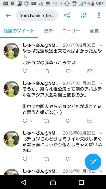 反韓 しゅ~さん@NMLGお疲れ様でした!.jpg