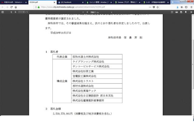 学校エアコン 入札結果.png