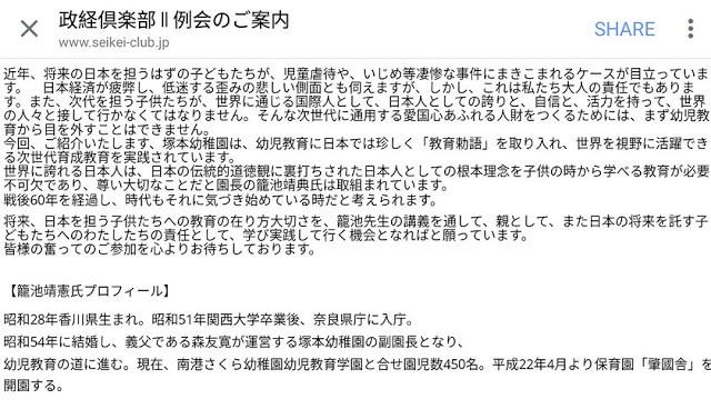政経倶楽部 籠池.jpg