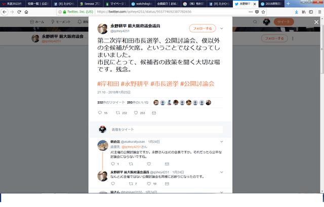 永野耕平 公開討論会.png