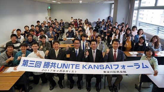 第3回 勝共UNITE KANSAI フォーラム 東淀川区民会館.jpg