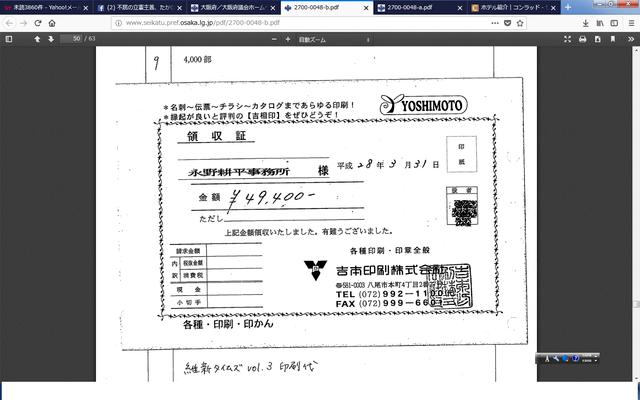 維新タイムス3 領収書.png