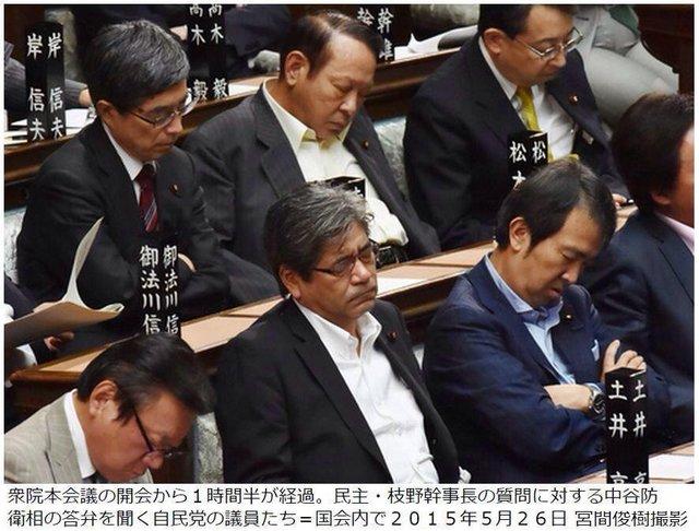 自民衆議院居眠り国会.jpg