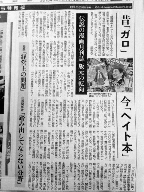 蟹江幹彦代表は、2015.11.08付け東京新聞で.jpg