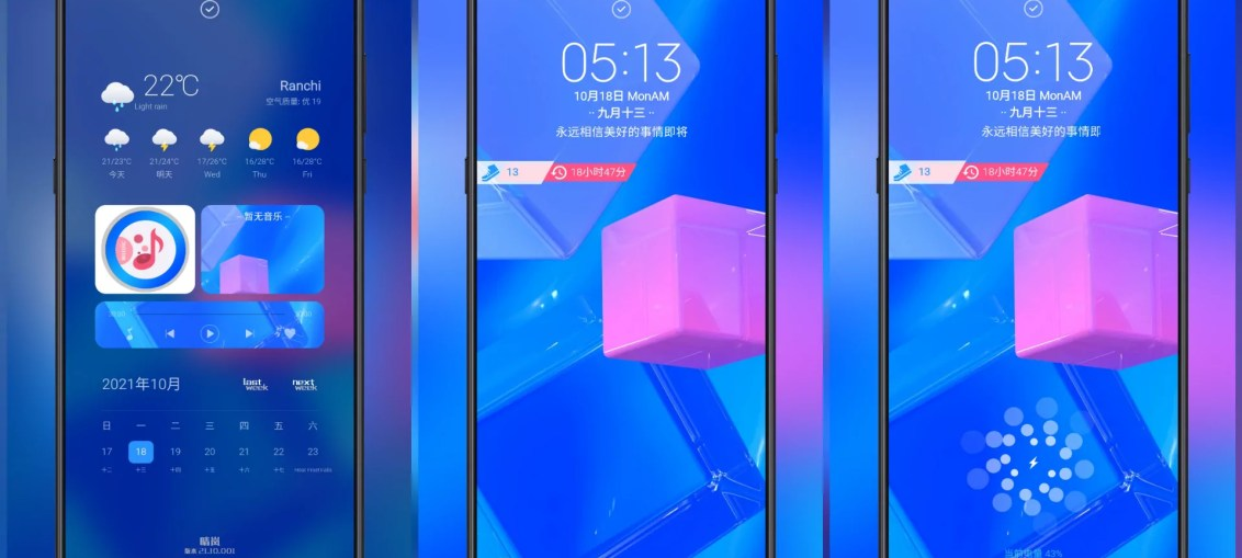Qing-Lan-MIUI-Theme-with-Dual-Mod-for-MIUI-12.5