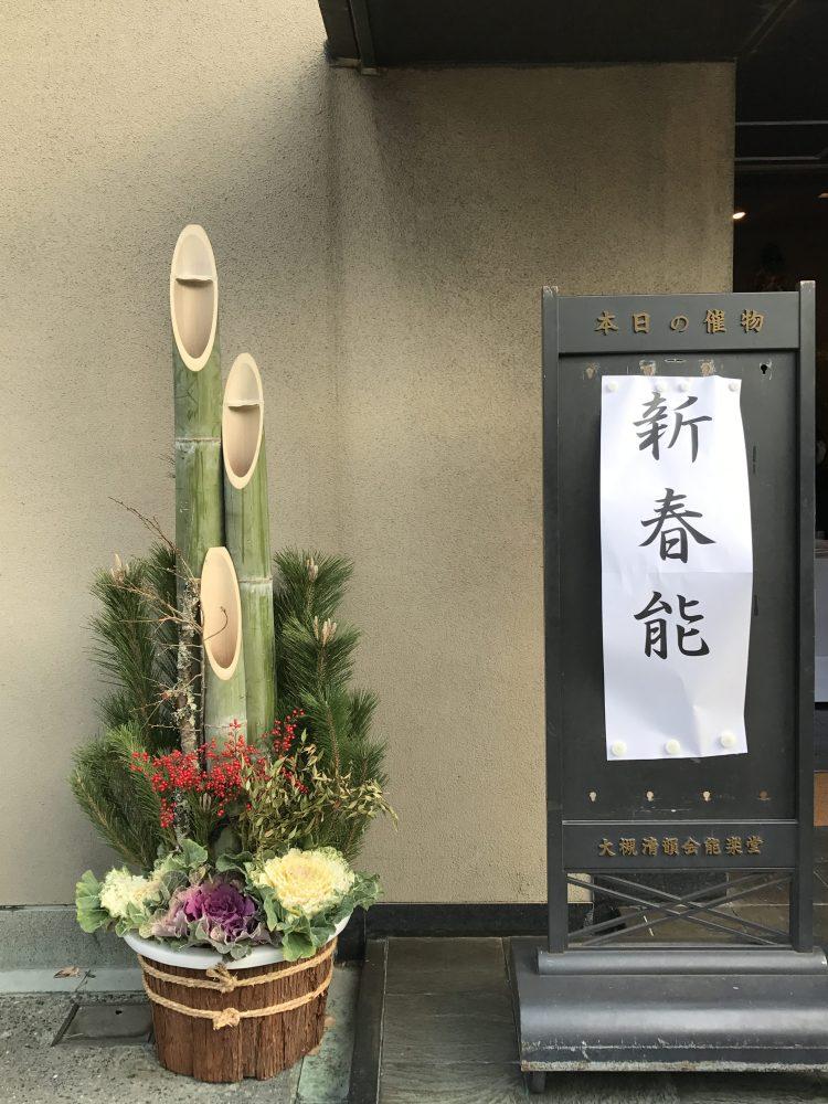 大槻能楽堂 新春能
