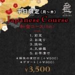 平日限定¥3500コース‐いざ開幕