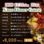 2020 X'mas Dinner Course<全8品>