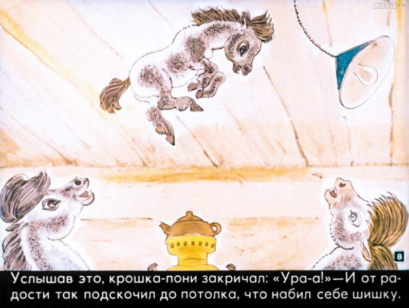 Пони на перроне (1972) 32