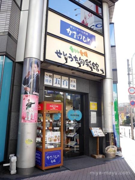 香川・愛媛 せとうち旬彩館 2014.12.03 東京都港区