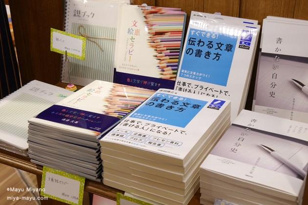 自分史関連の書籍・商品も展示されている
