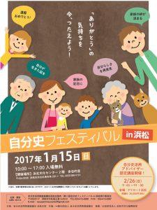 jibunshi_hamamatsu