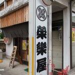 栄楽屋商店,群馬県高崎市下室田町282,027-374-0069,ホルモン