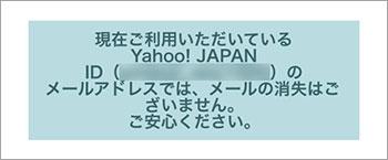 Yahoo!,メール