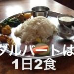 1日に2食ダルバートなネパール人の食事についてのおはなし