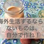 海外在住者のキッチンレシピ〜冷たいスイーツ編〜
