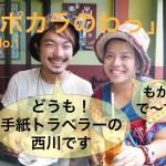 手紙トラベラーの西川さんが届けるのは、愛と感動なのである!