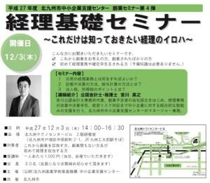 経理基礎セミナー 北九州