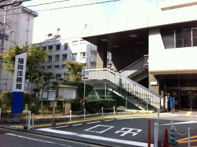 福岡法務局