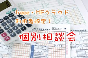 freee、クラウド会計