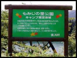 もみじの里公園キャンプ指定地