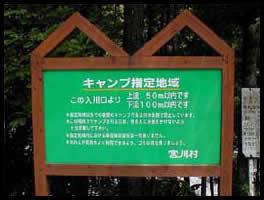 大熊キャンプ指定地
